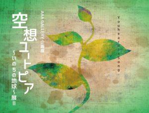 空想ユートピア~いのちの地球~展Ⅱ @ AAA GALLERY ALL ROOM