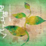 2019年1月12日All Room『空想ユートピア~いのちの地球~展Ⅱ』