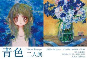 「青色 二人展 」*Sora/愛-megu- @ AAA GALLERY 1F