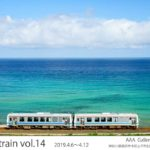 Train Train展 Vol.14(Xi)