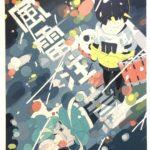 1F『雨の日展 vol.2』『立華圭(たちばな けい)個展「〜海底さんぽ〜」』